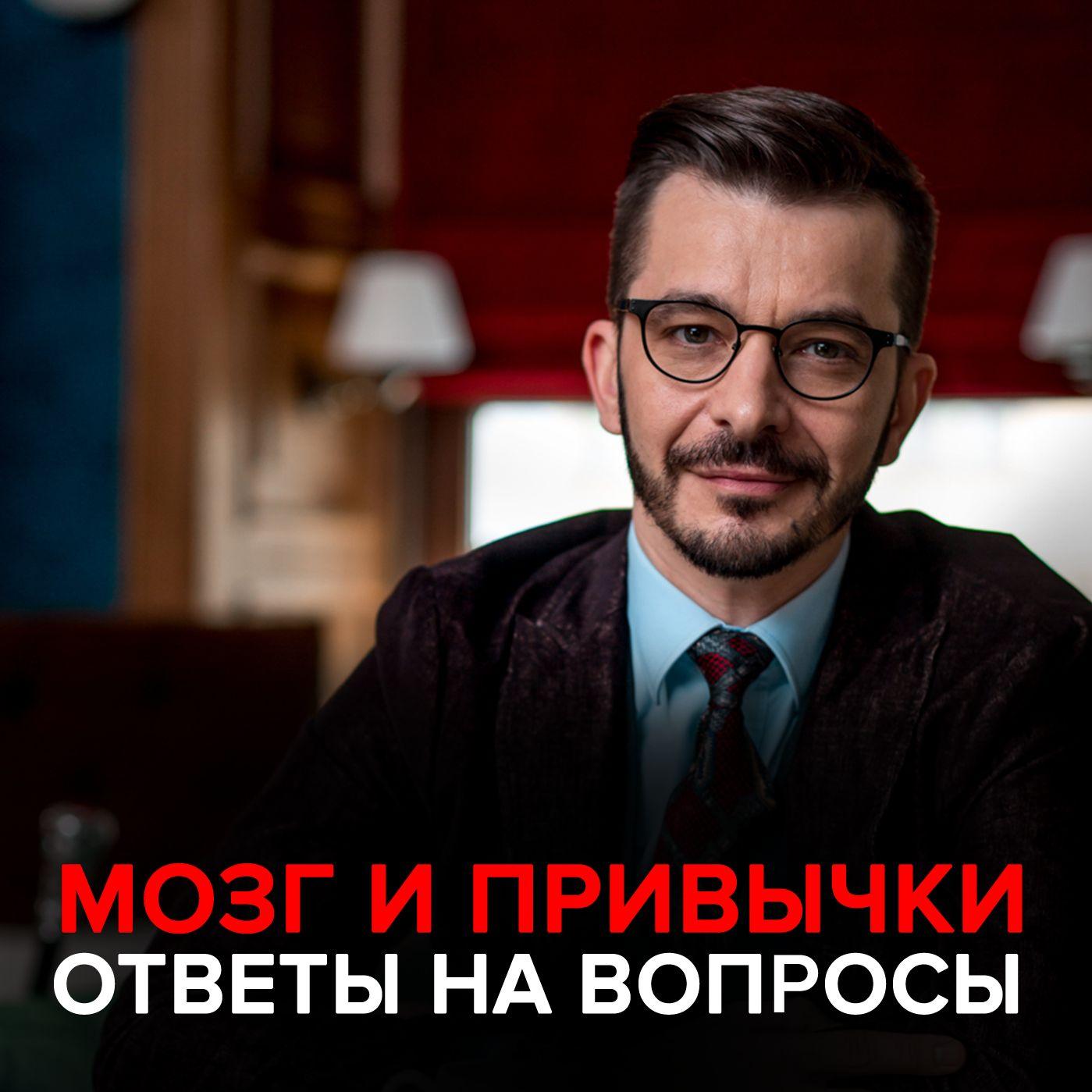Андрей Курпатов Мозг и привычки. Андрей Курпатов отвечает на вопросы подписчиков.
