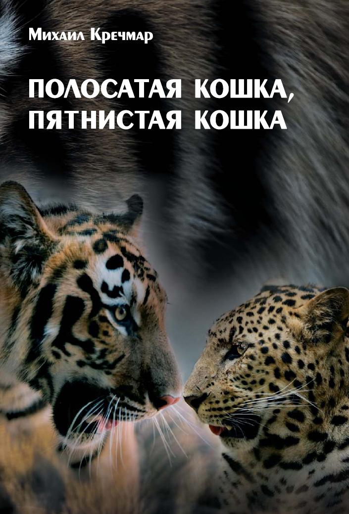 Фото - Михаил Кречмар Полосатая кошка, пятнистая кошка михаил кречмар полосатая кошка пятнистая кошка