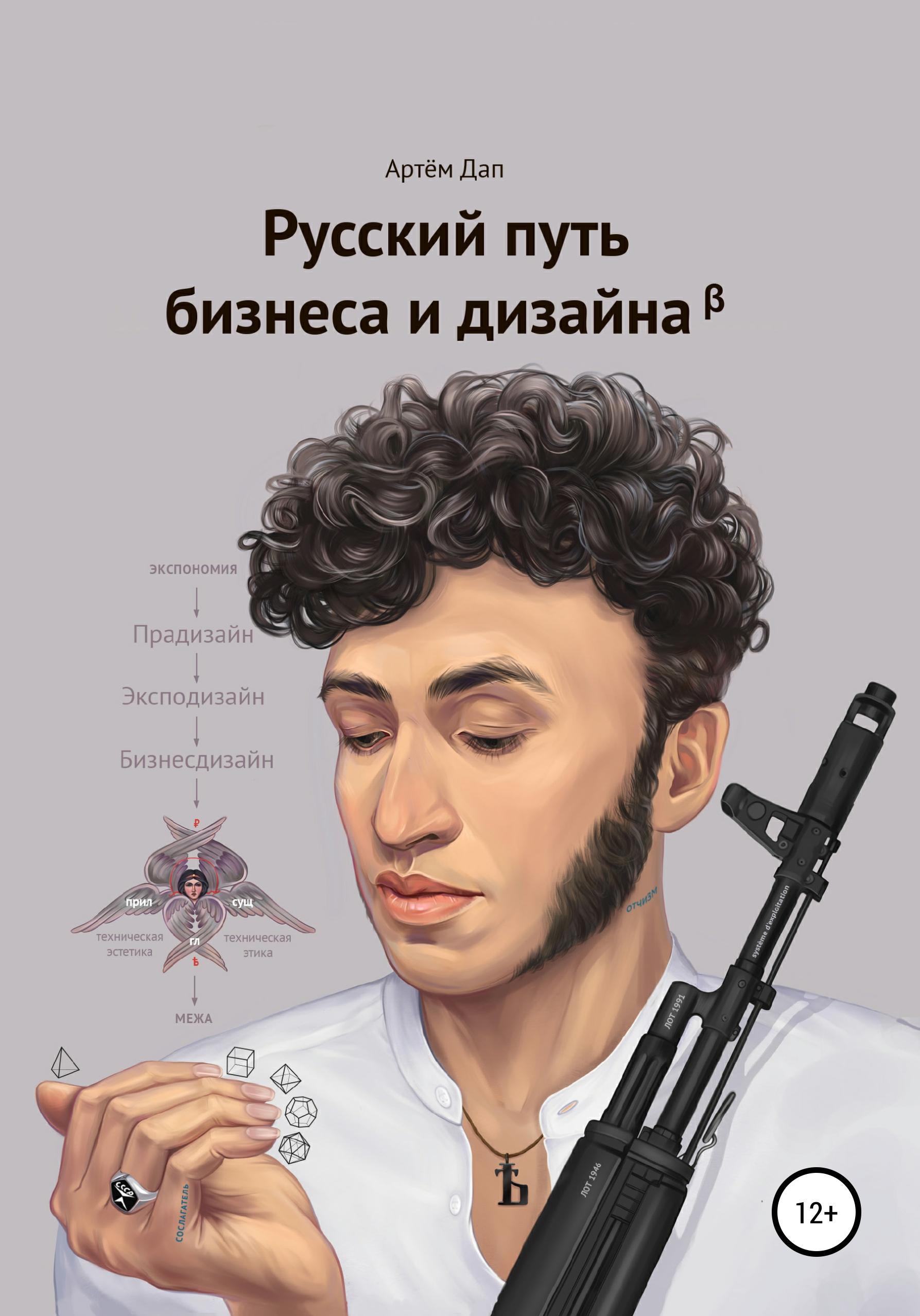 Артем Саркисович Дап Русский путь бизнеса и дизайна