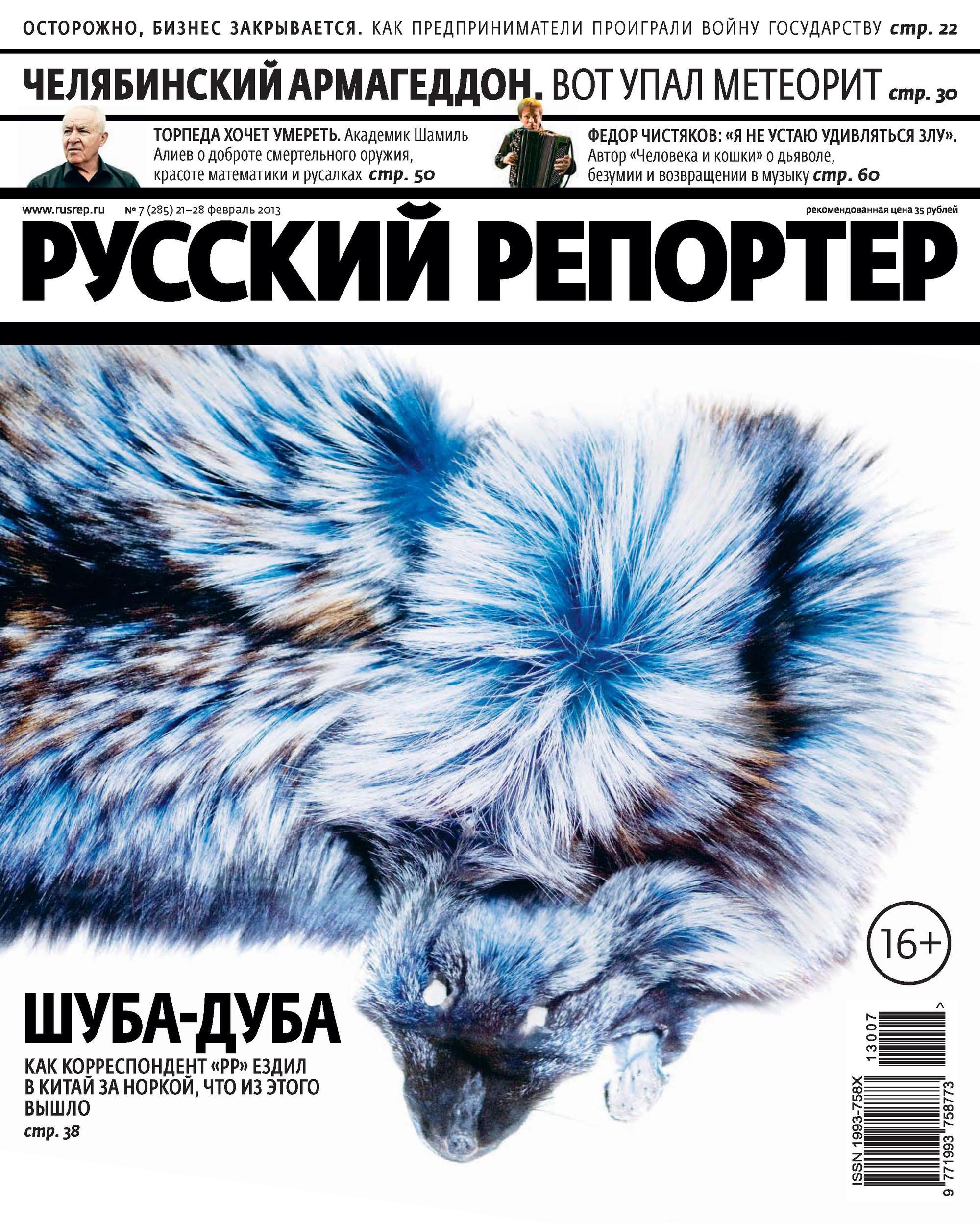 Отсутствует Русский Репортер №07/2013 отсутствует русский репортер 33 2013