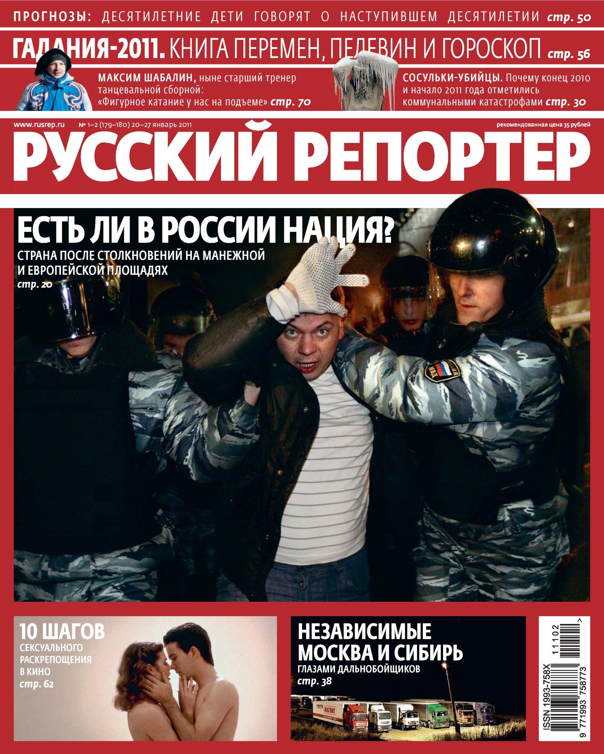 Отсутствует Русский Репортер №01-02/2011 отсутствует русский репортер 45 2011