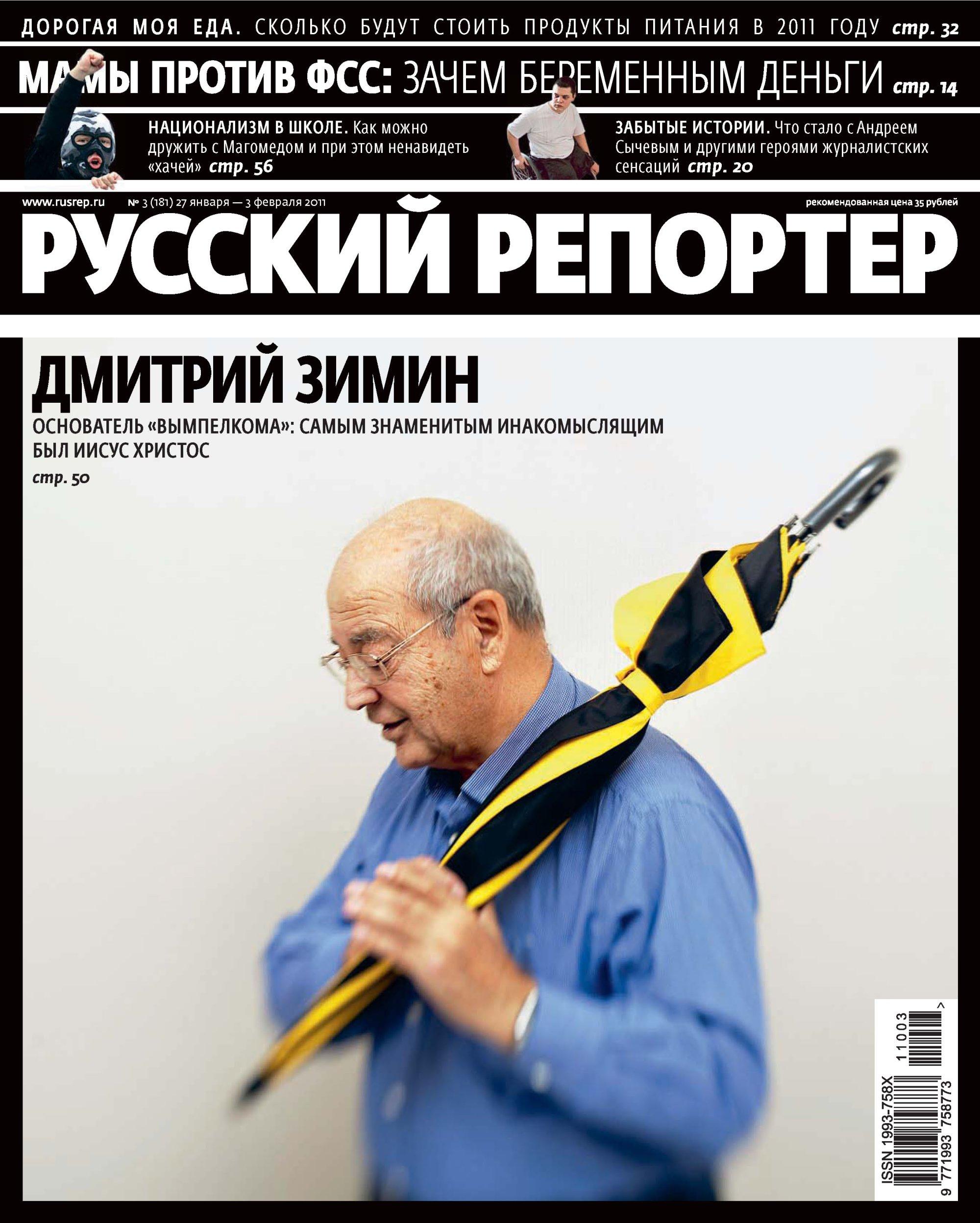 Отсутствует Русский Репортер №03/2011 отсутствует русский репортер 45 2011
