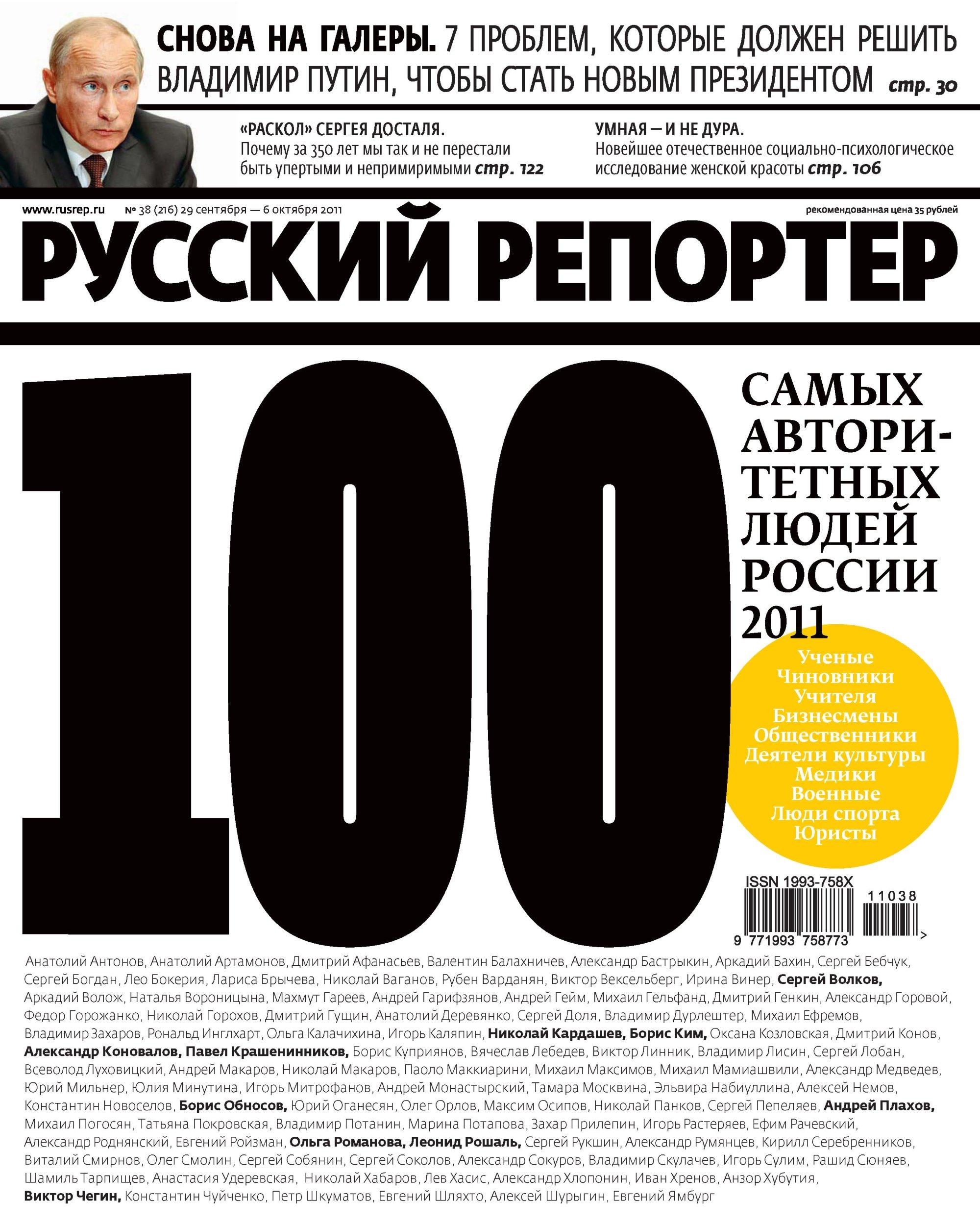 Отсутствует Русский Репортер №38/2011 отсутствует русский репортер 45 2011