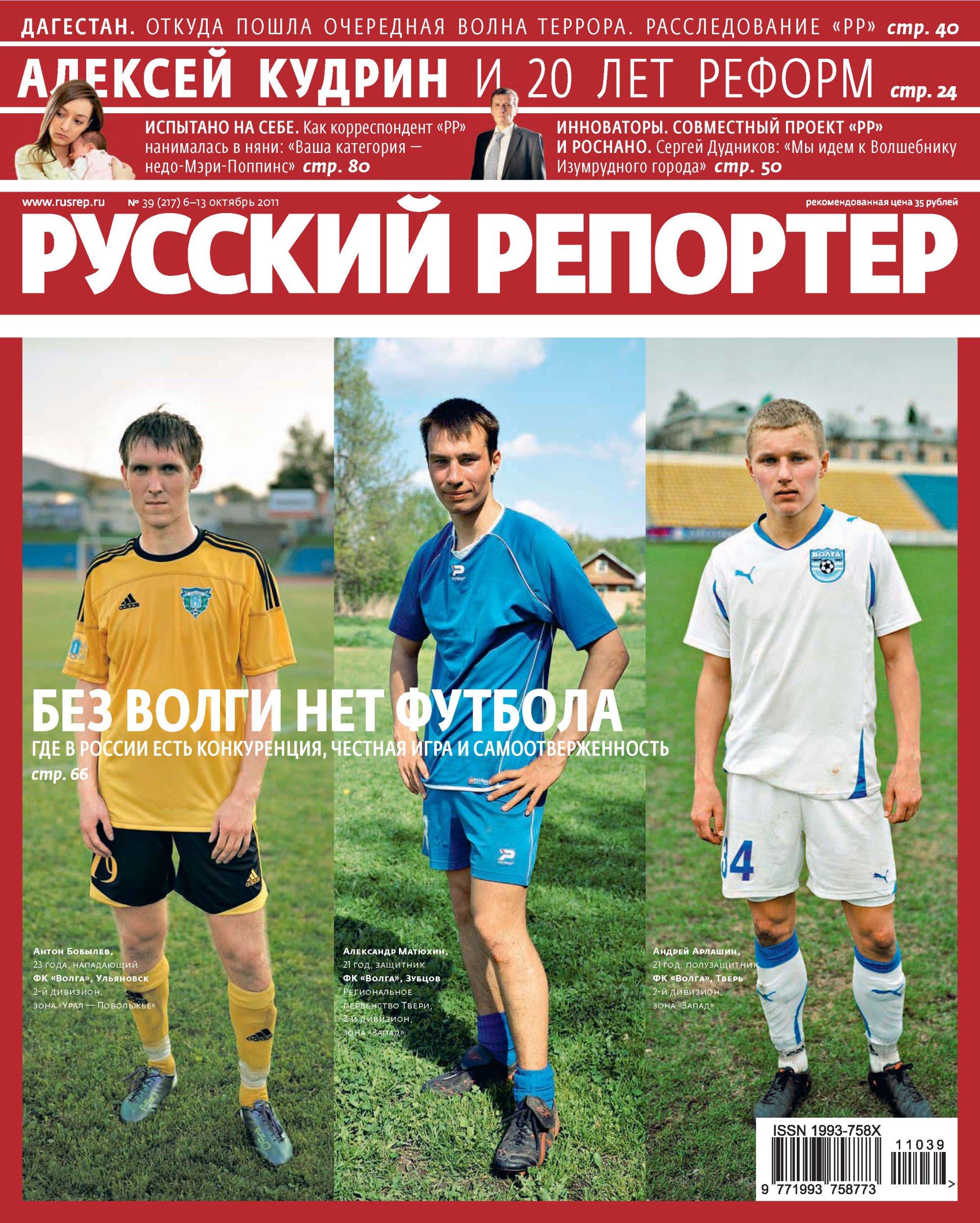 Отсутствует Русский Репортер №39/2011 журнал вести репортер читать онлайн последний номер