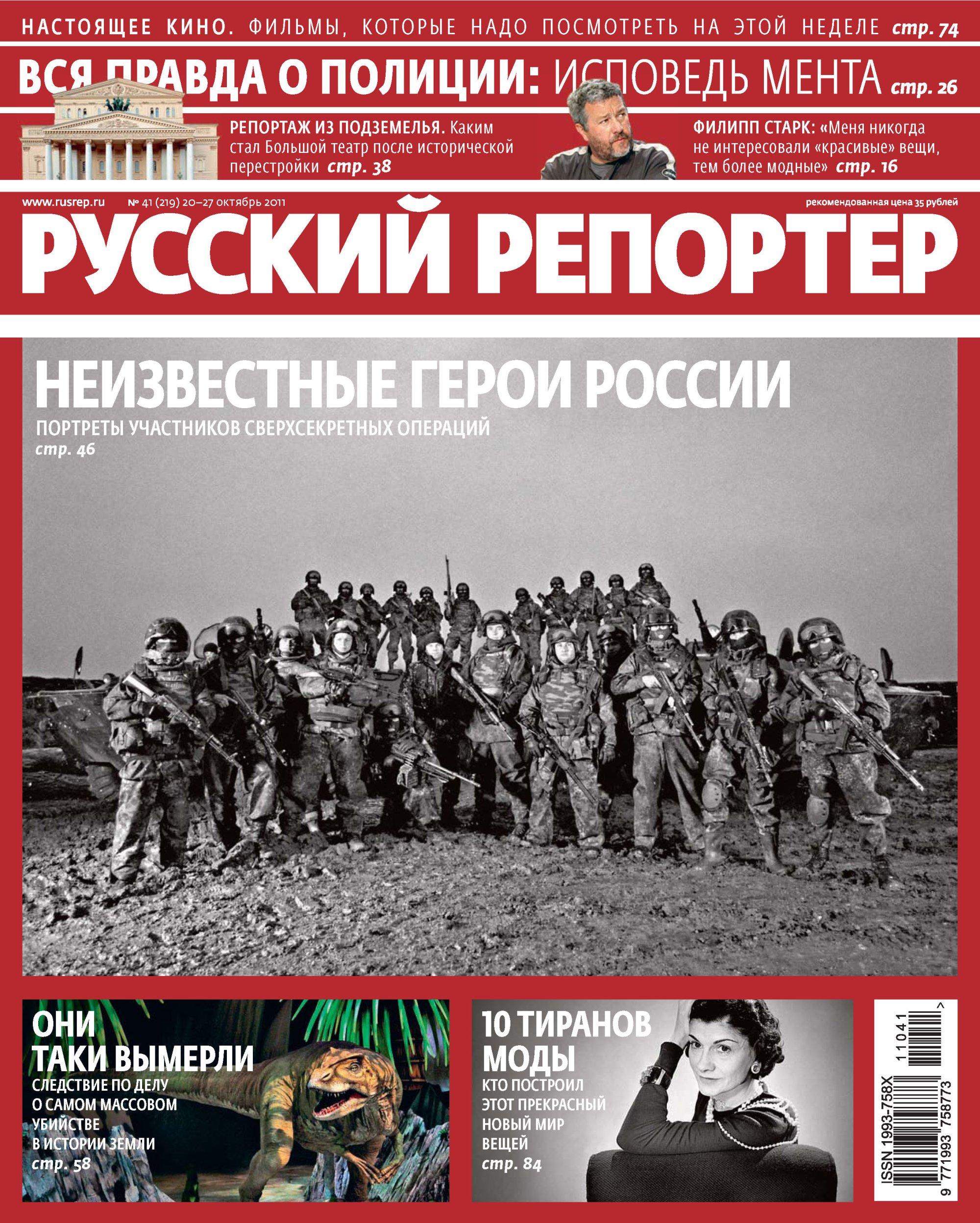 Отсутствует Русский Репортер №41/2011 отсутствует русский репортер 45 2011