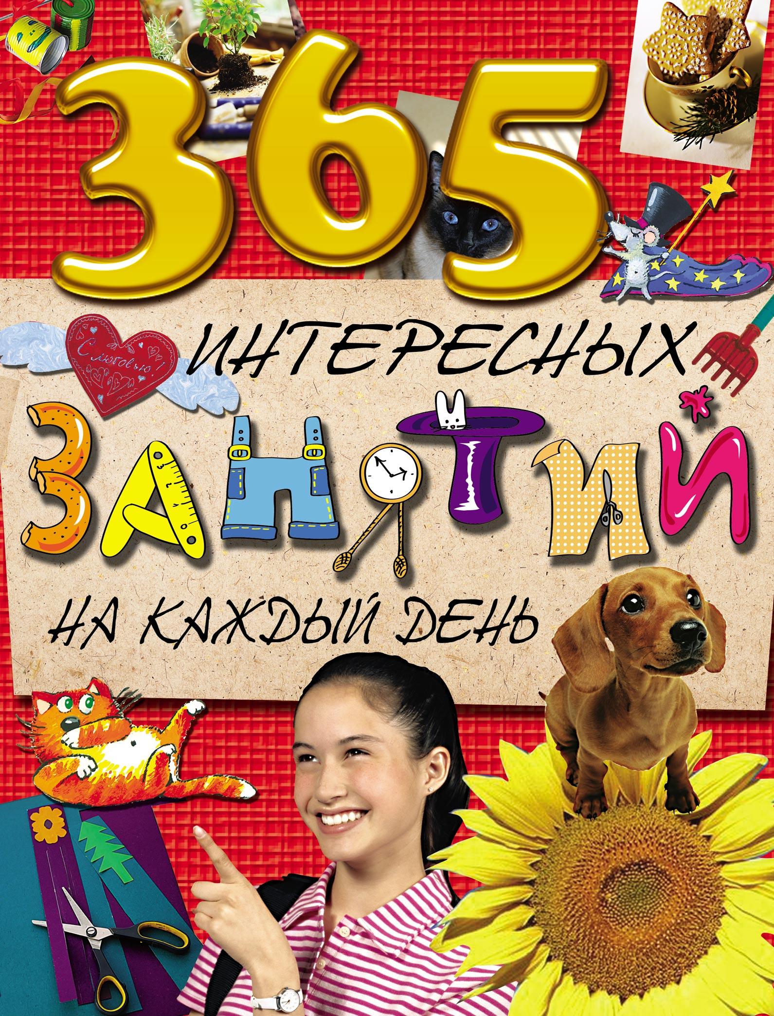 Лариса Золоева 365 интересных занятий на каждый день золоева лариса владимировна 365 интересных занятий на каждый день