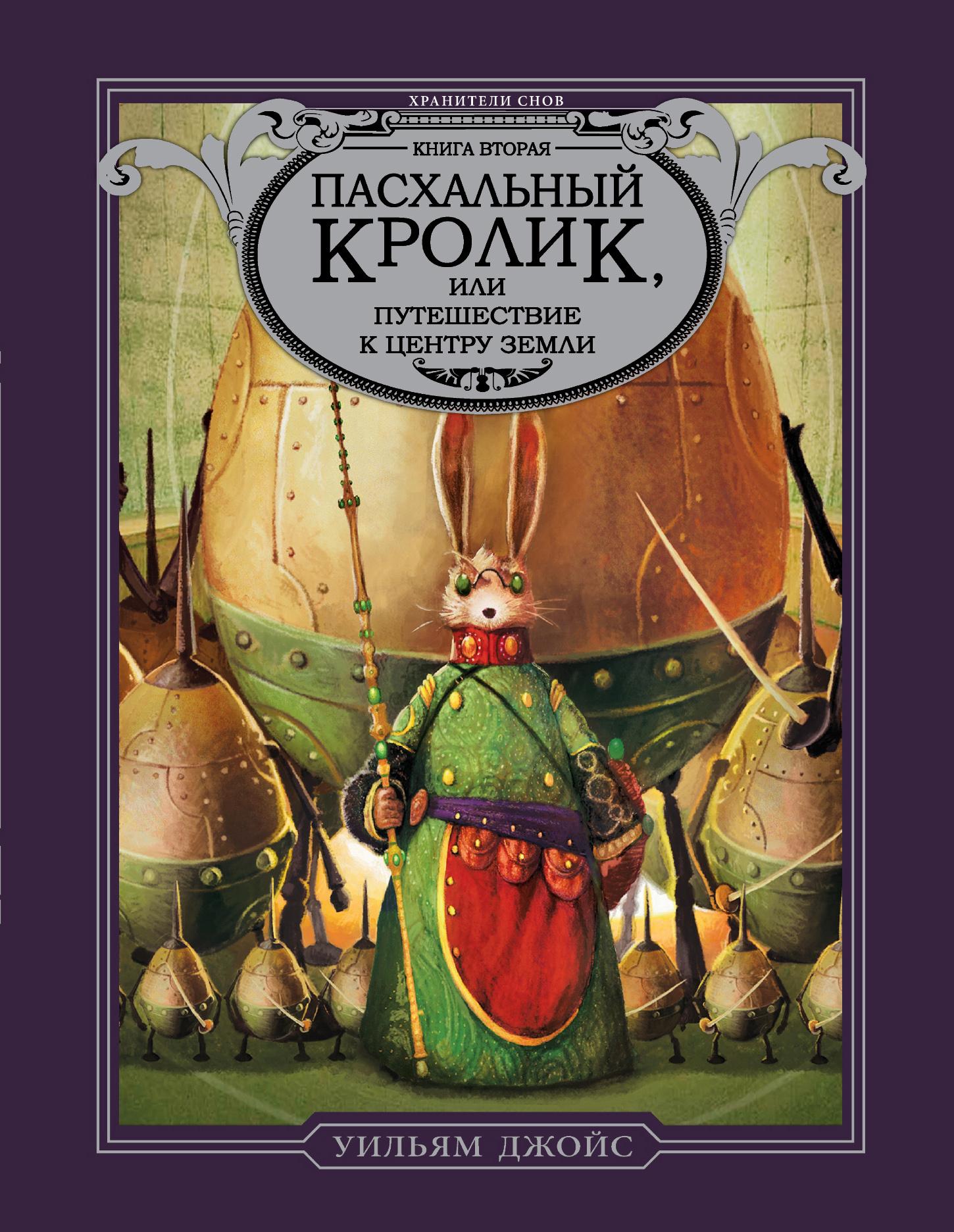 Уильям Джойс Пасхальный Кролик, или Путешествие к центру Земли кружка с вашим текстом пасхальный кролик