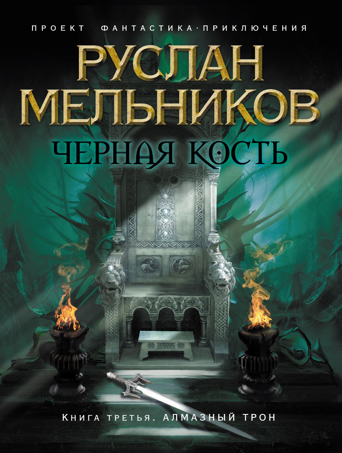 Руслан Мельников Алмазный трон руслан мельников алмазный трон