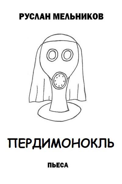 Фото - Руслан Мельников Пердимонокль александр корулин тень с человеческим лицом