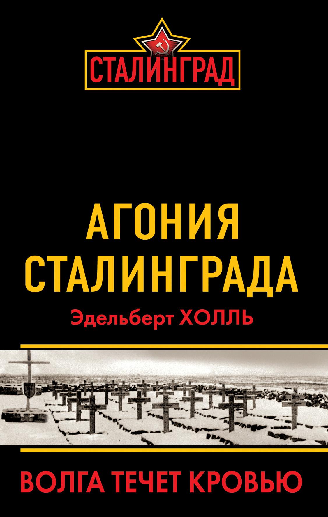 Эдельберт Холль Агония Сталинграда. Волга течет кровью цены онлайн