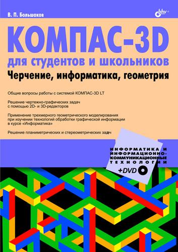 цена В. П. Большаков КОМПАС-3D для студентов и школьников. Черчение, информатика, геометрия