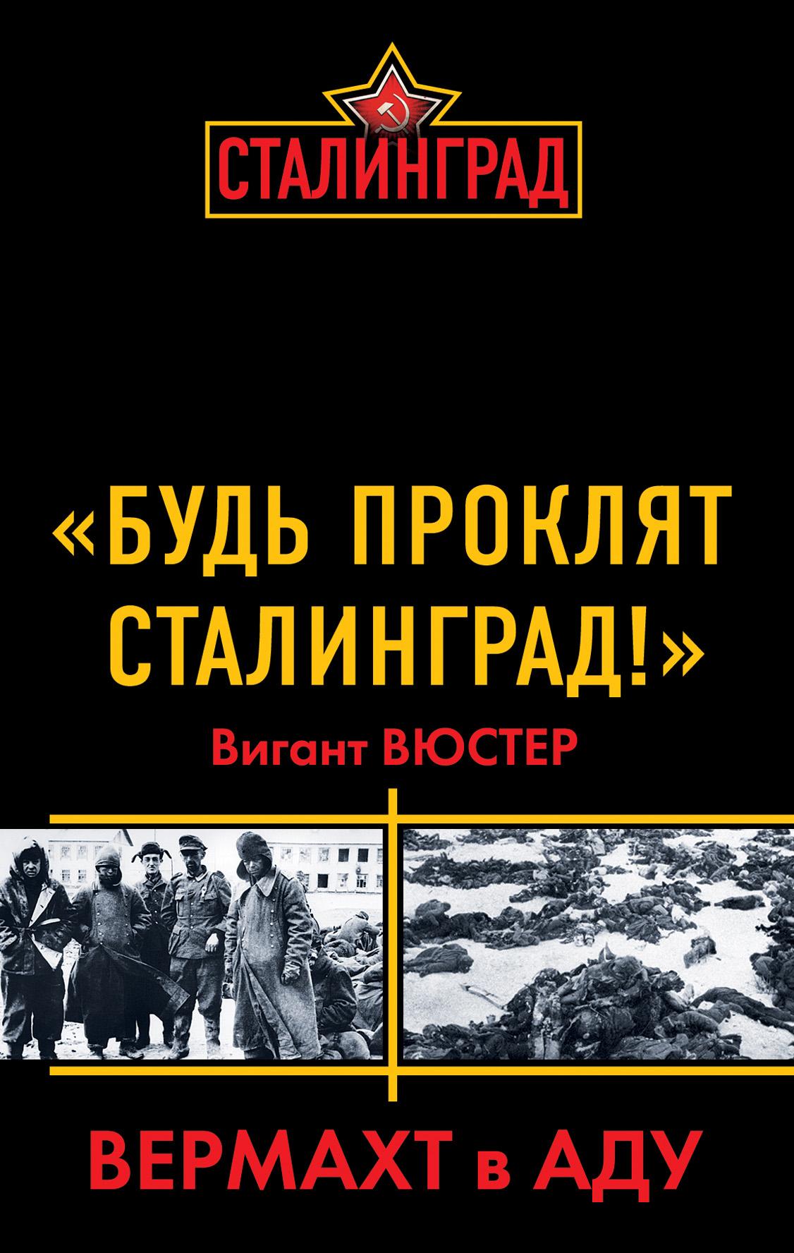Вигант Вюстер «Будь проклят Сталинград!» Вермахт в аду андрей сергеевич попов сталинград битва на волге
