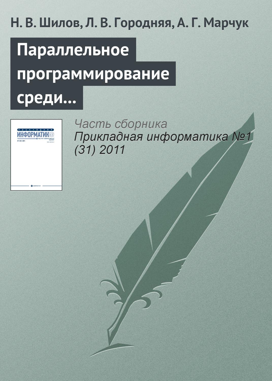 цена Н. В. Шилов Параллельное программирование среди других парадигм программирования онлайн в 2017 году