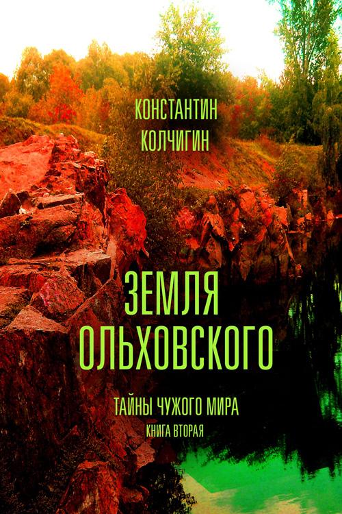 Земля Ольховского. Тайны чужого мира. Kнига вторая