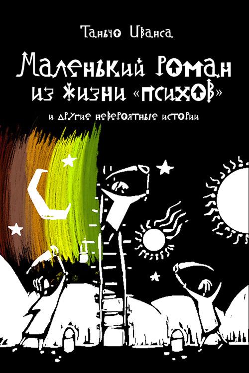Таньчо Иванса Маленький роман из жизни «психов» и другие невероятные истории (сборник)