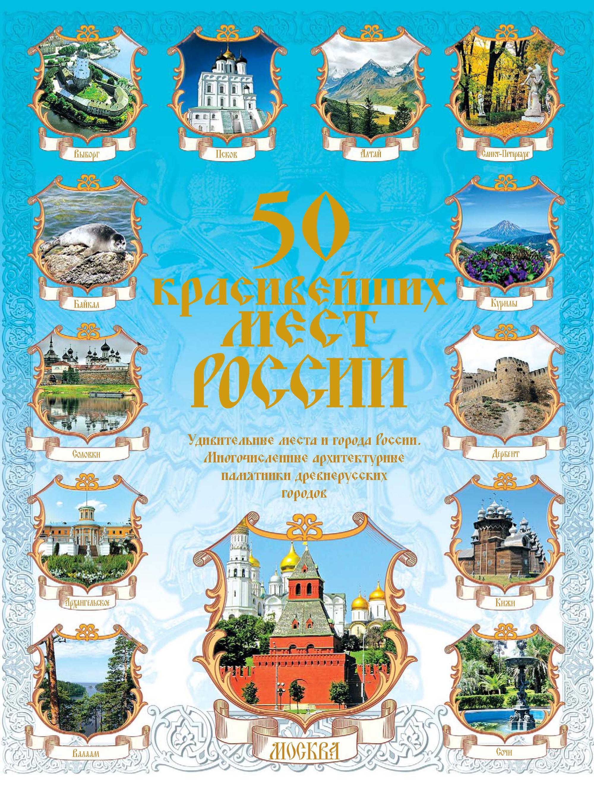 Фото - Отсутствует 50 красивейших мест России отсутствует 50 самых красивых городов европы
