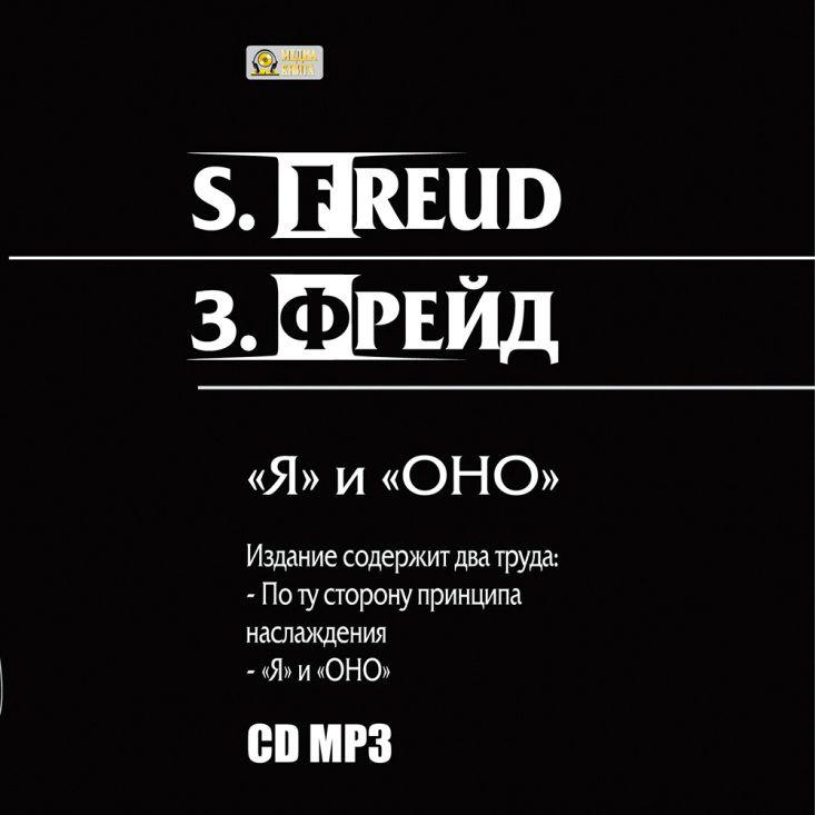 Зигмунд Фрейд Я и «ОНО». По ту сторону принципа наслаждения. crusher