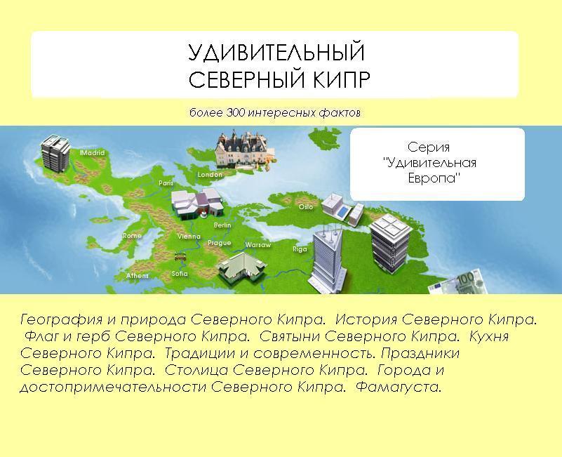 Наталья Ильина Удивительный Северный Кипр