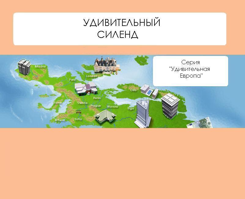 Наталья Ильина Удиительный Силенд