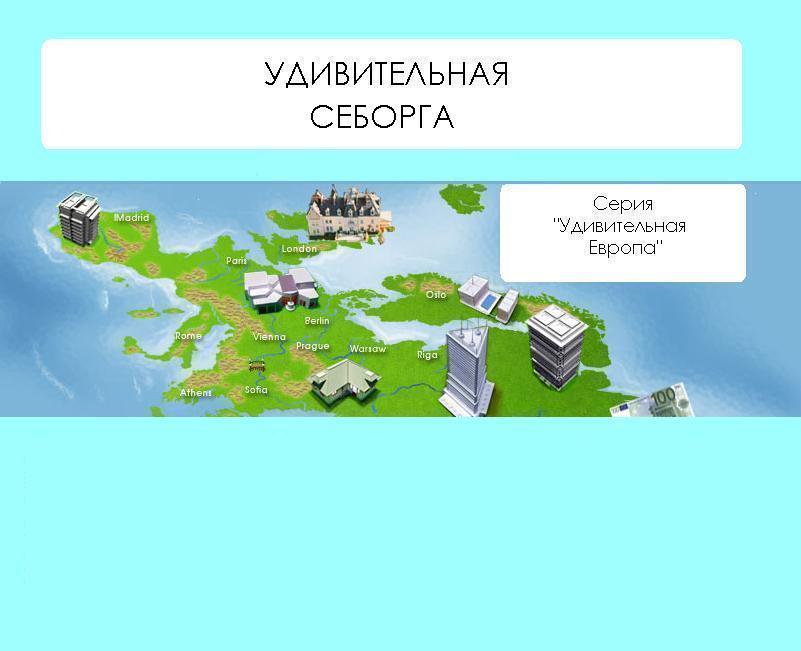 Наталья Ильина Удивительная Себорга наталья ильина удивительная себорга