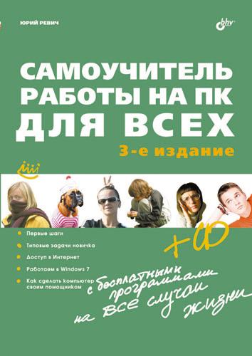 Юрий Ревич Самоучитель работы на ПК для всех (3-е издание) левин а самоучитель работы на ноутбуке windows 8 3 е издание
