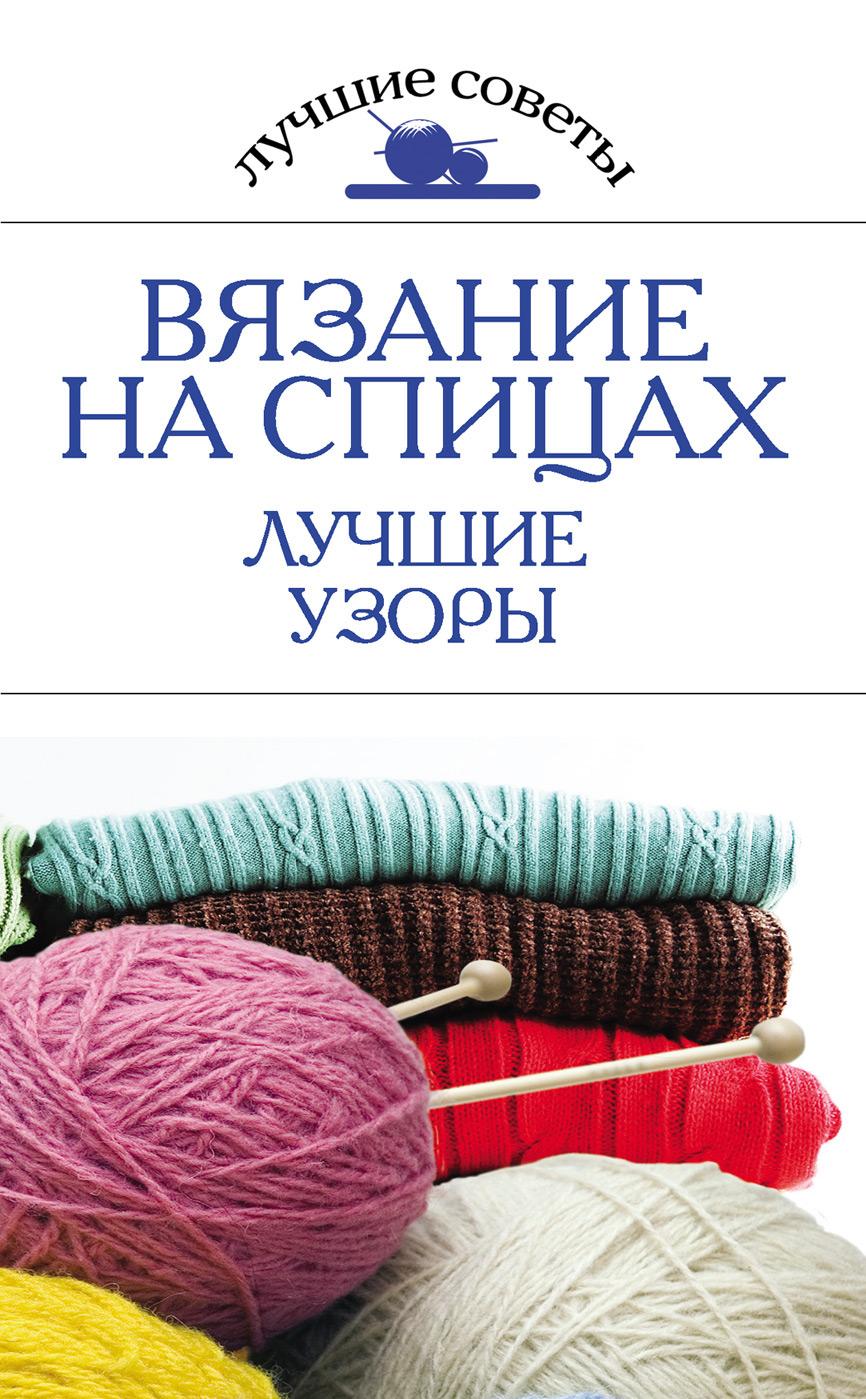 Е. А. Бойко Вязание на спицах. Лучшие узоры вязание главные техники и лучшие узоры