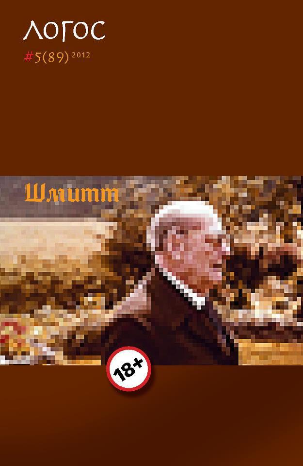Отсутствует Журнал «Логос» №5/2012 карл шмитт государство и политическая форма