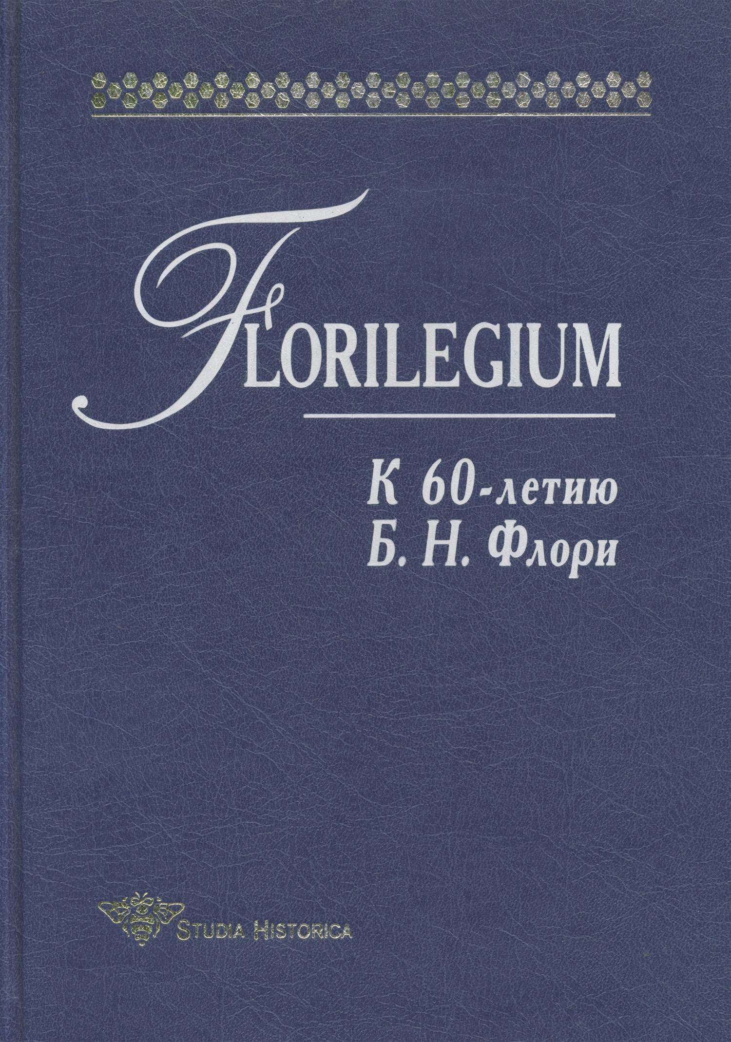 Коллектив авторов Florilegium. К 60-летию Б. Н. Флори. Сборник статей g muffat florilegium secundum