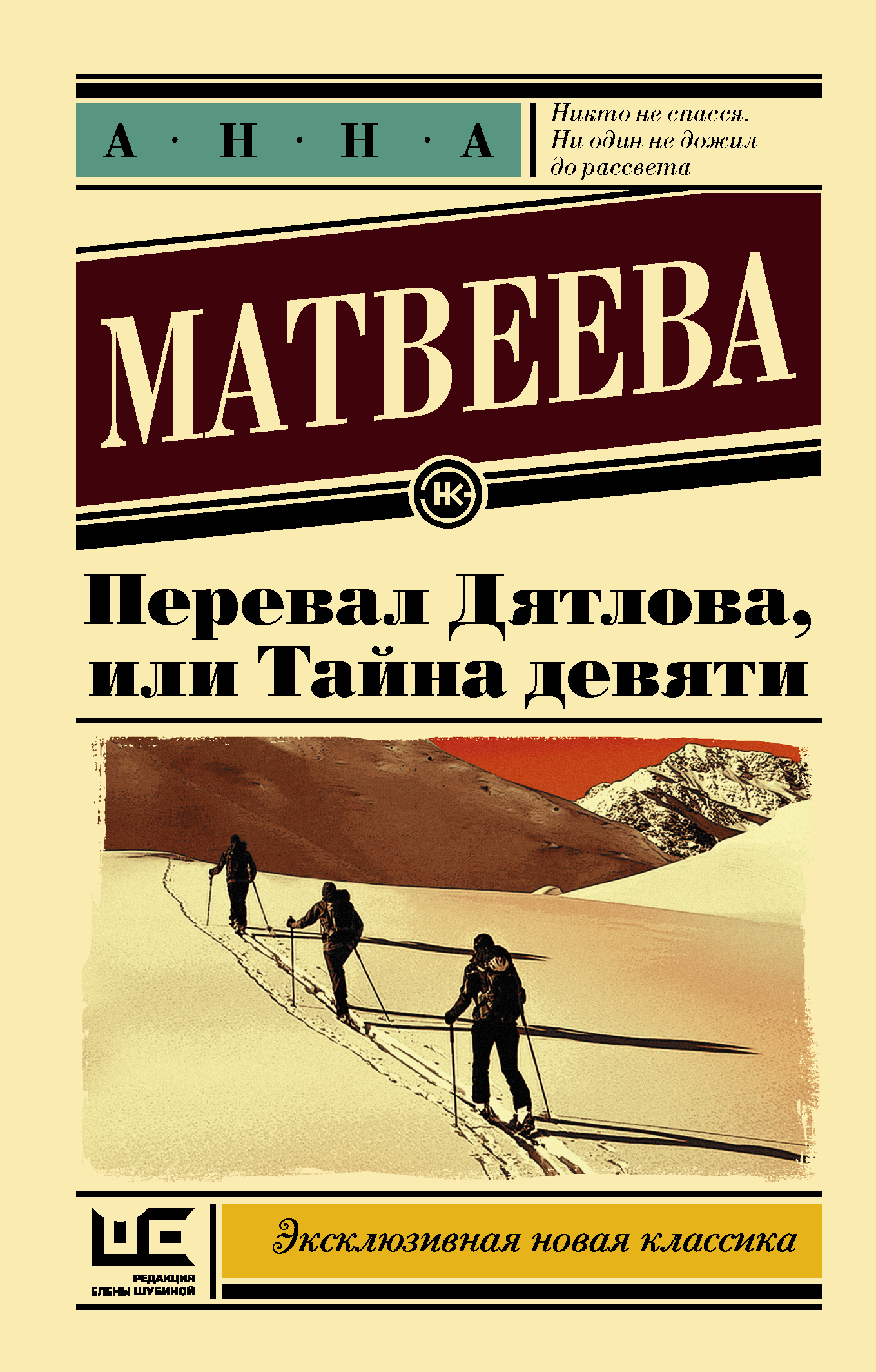 Анна Матвеева Перевал Дятлова, или Тайна девяти анна матвеева перевал дятлова или тайна девяти