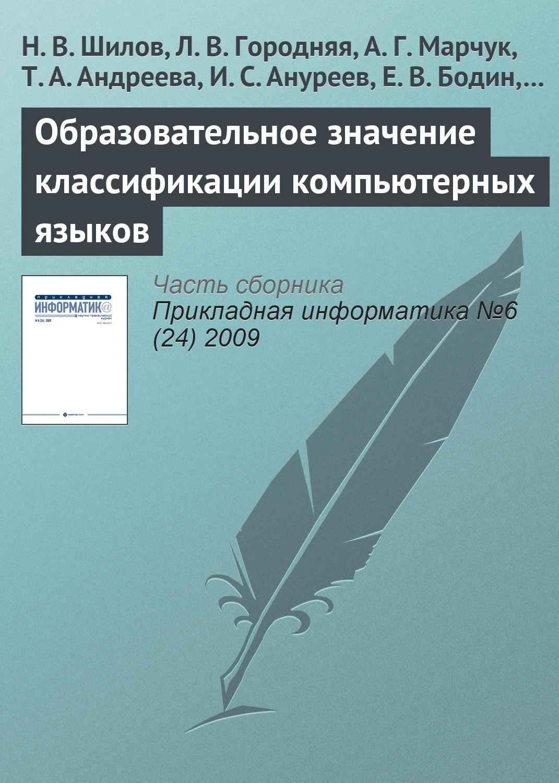 Н. В. Шилов Образовательное значение классификации компьютерных языков jk 73 чайный набор на 4 перс калла calla charme pavone
