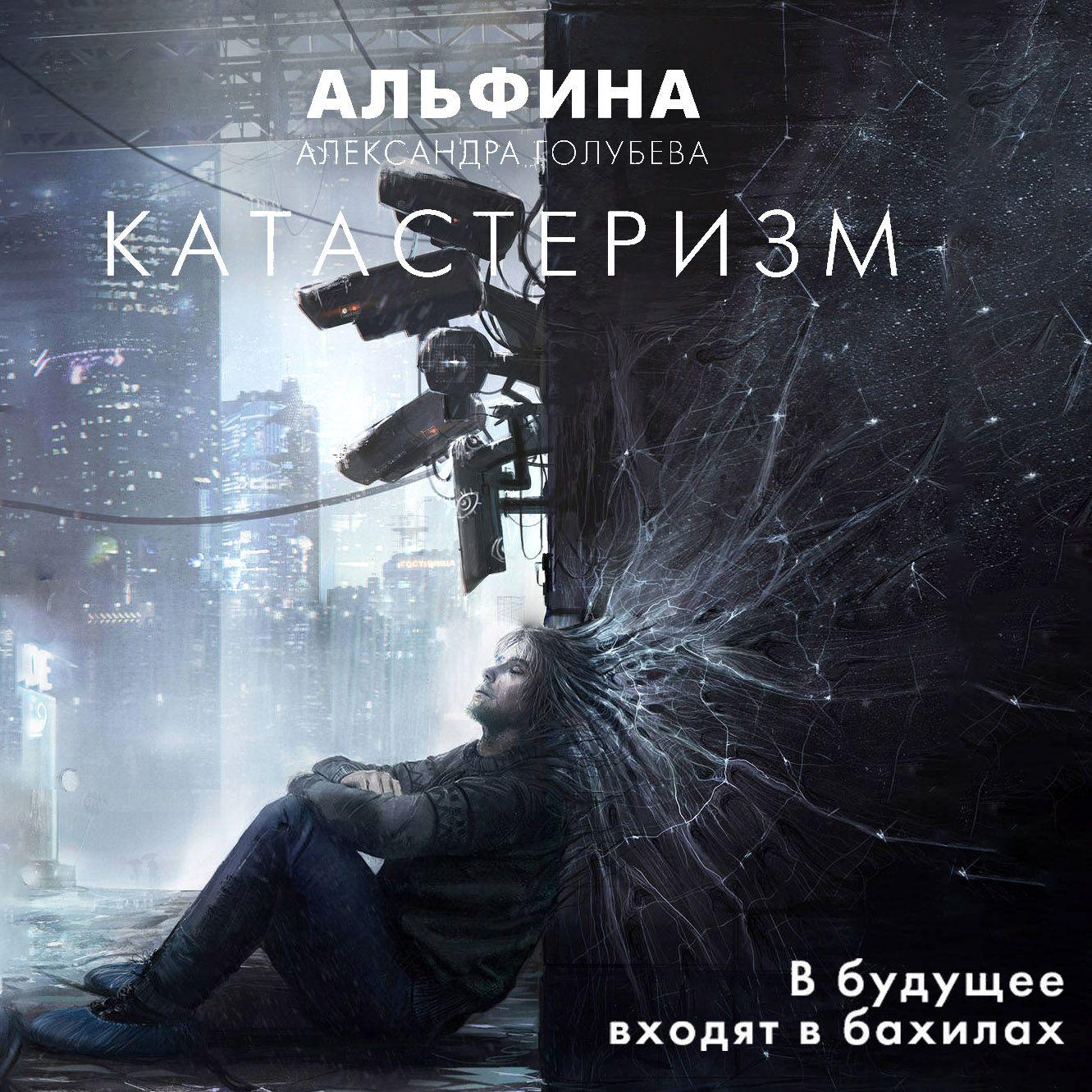 Александра «Альфина» Голубева Катастеризм