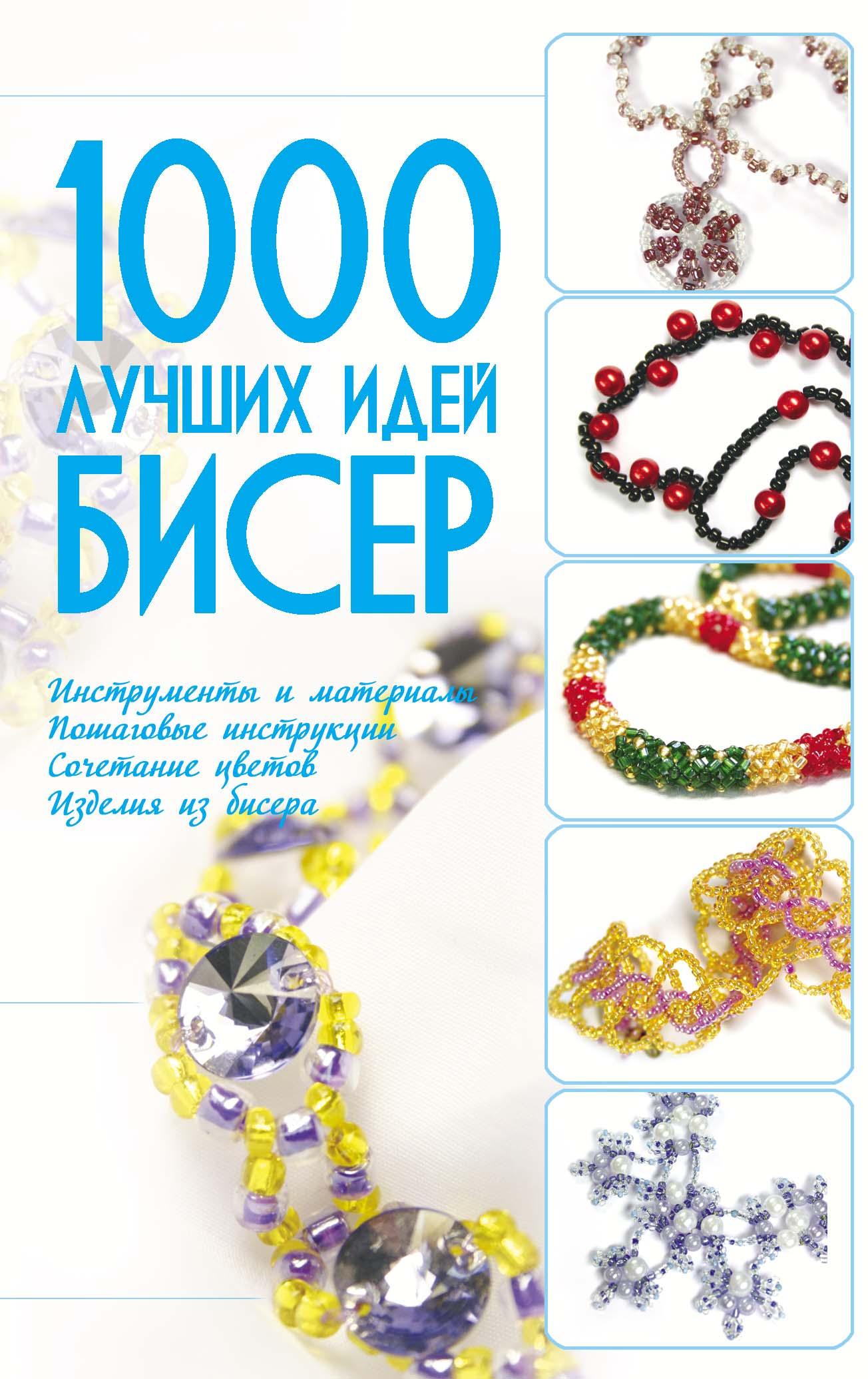 Анна Мурзина Бисер. 1000 лучших идей анна мурзина бисер 1000 лучших идей