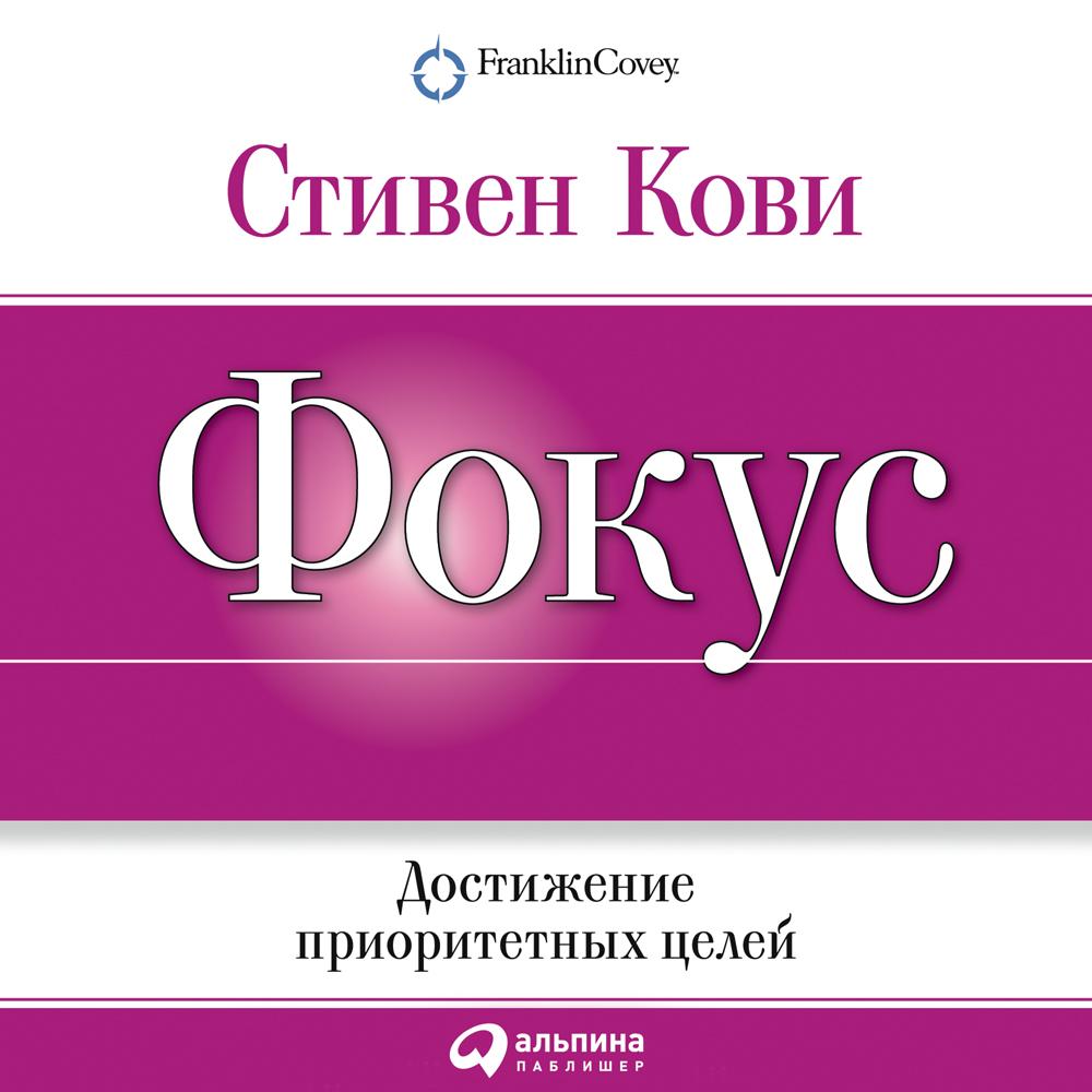 Стивен Кови Фокус: Достижение приоритетных целей книги альпина паблишер фокус достижение приоритетных целей