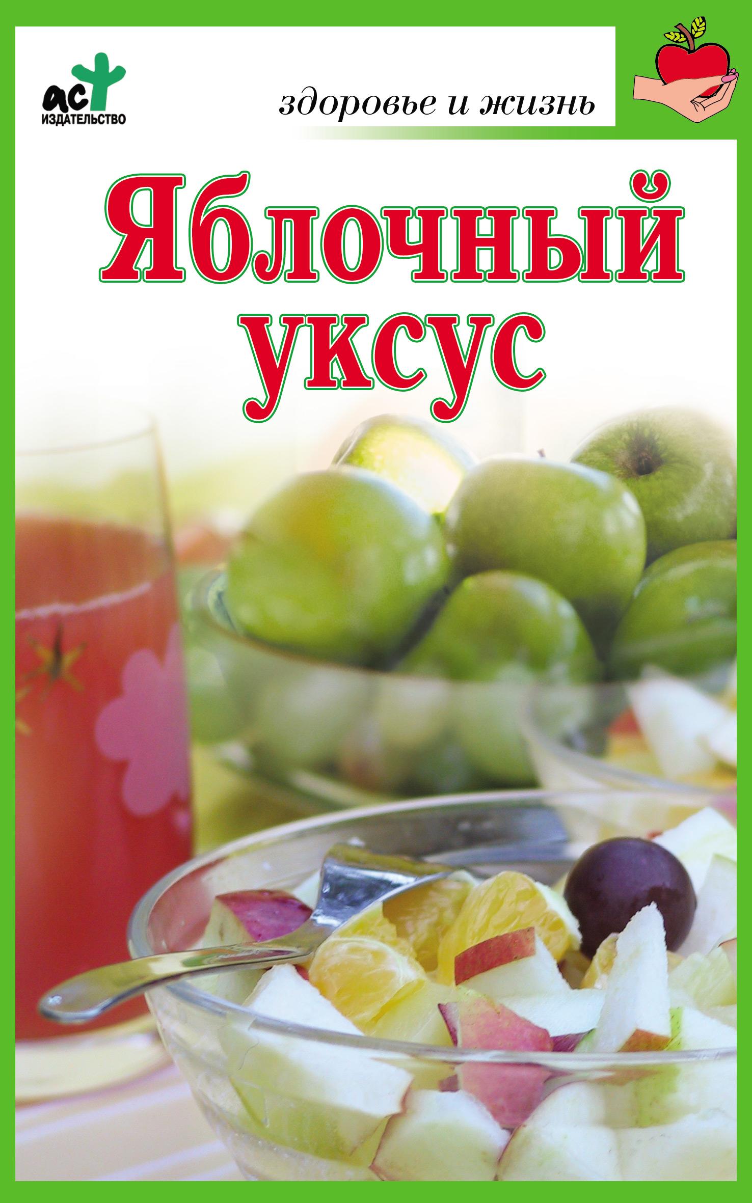 Мария Милаш Яблочный уксус милаш м яблочный уксус
