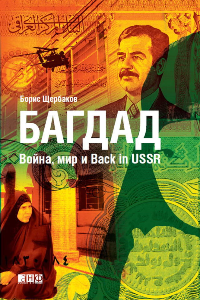 Багдад: Война, мир и Back in USSR