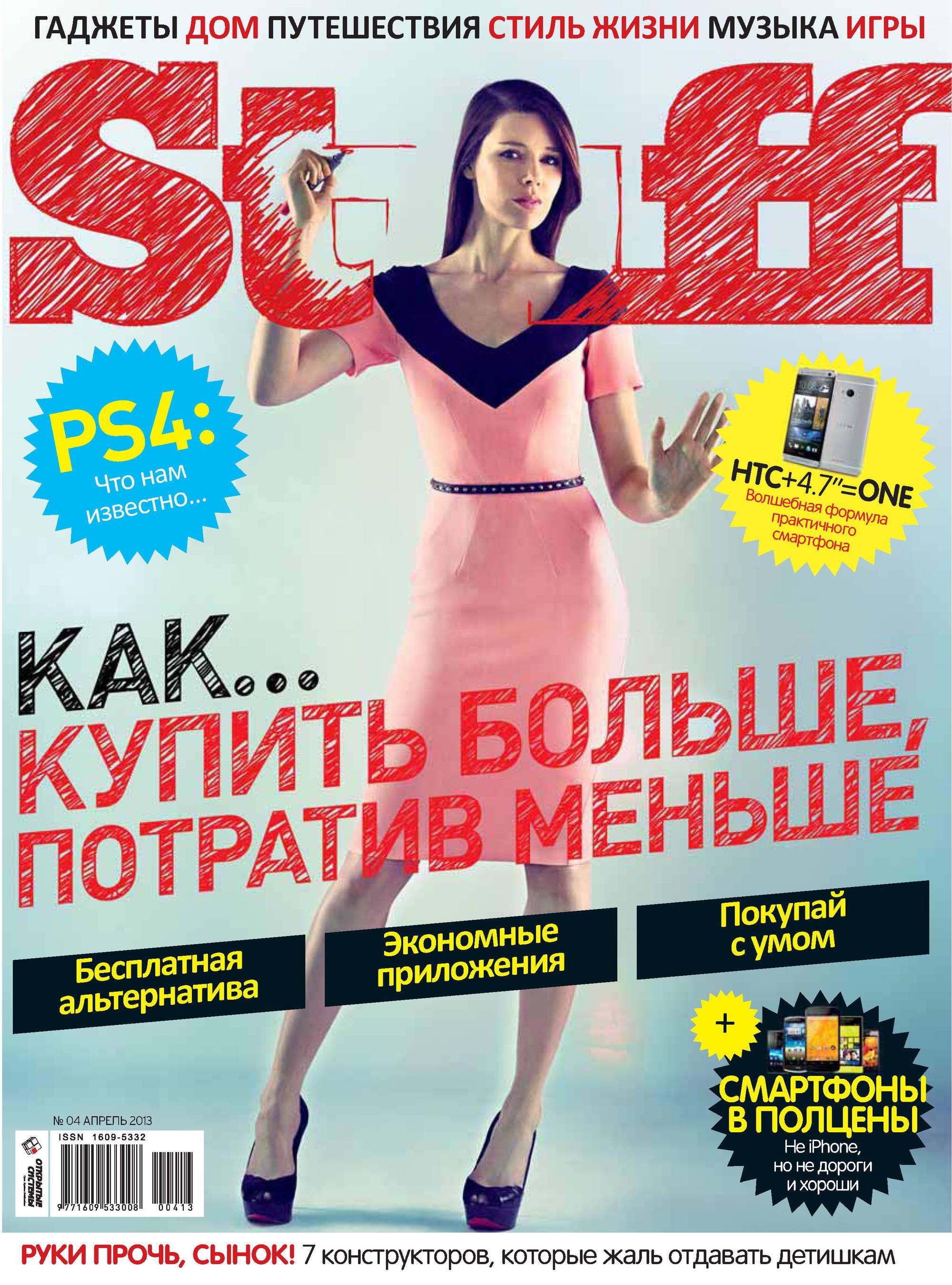 Открытые системы Журнал Stuff №04/2013