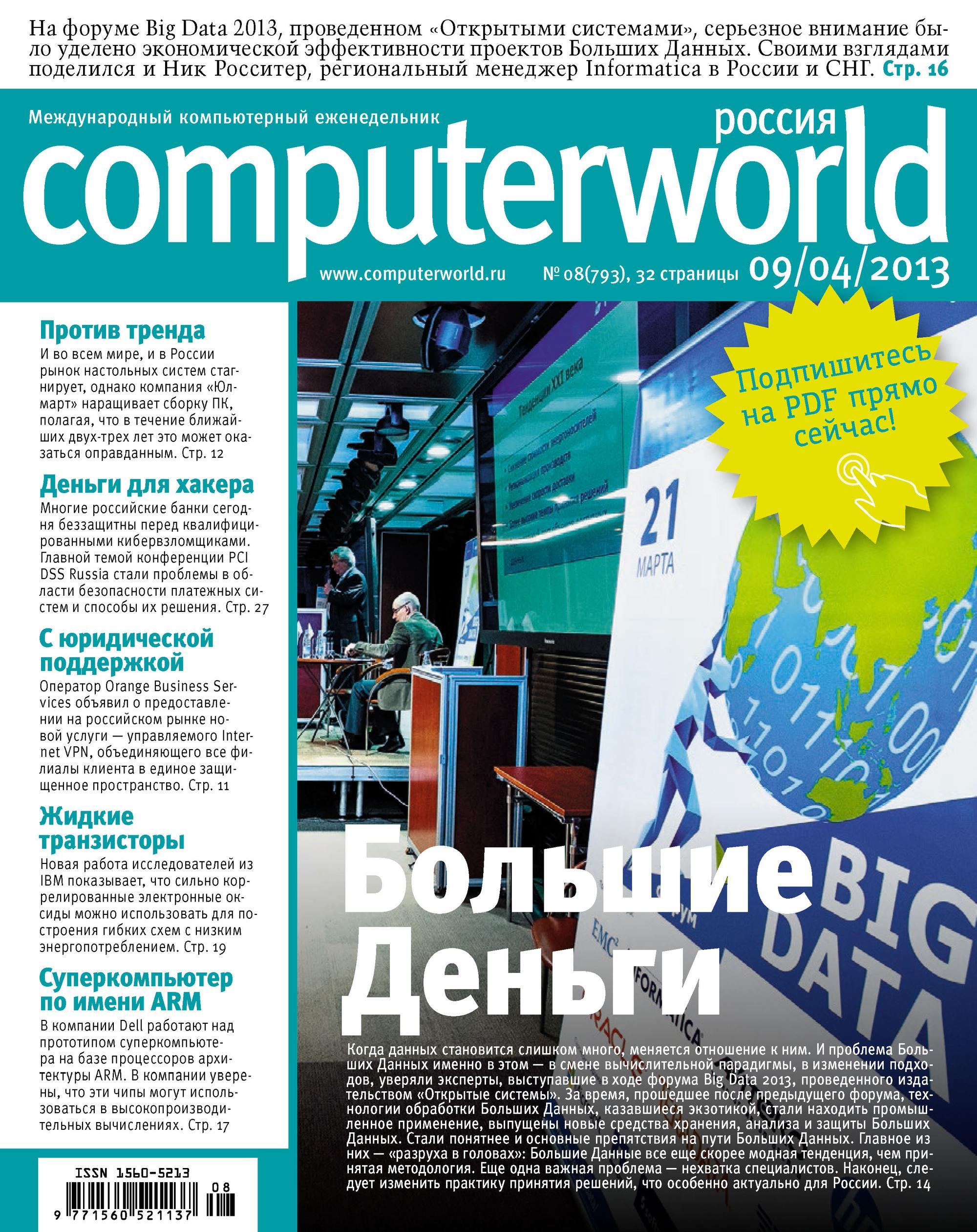 Журнал Computerworld Россия № 08/2013