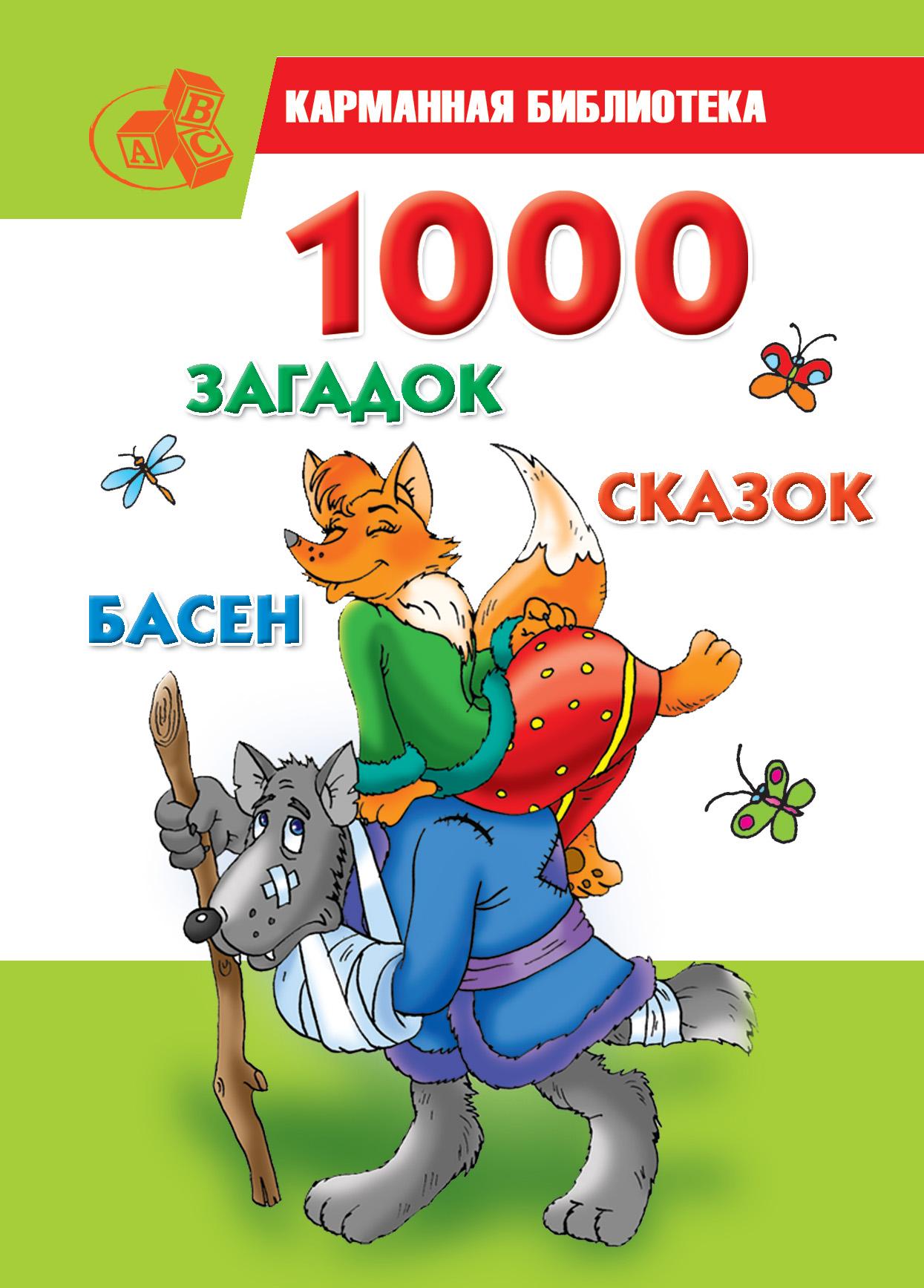 Отсутствует 1000 загадок, сказок, басен жаркова д ред кот воркот сб русских нар сказок песенок и загадок рисунки ю васнецова