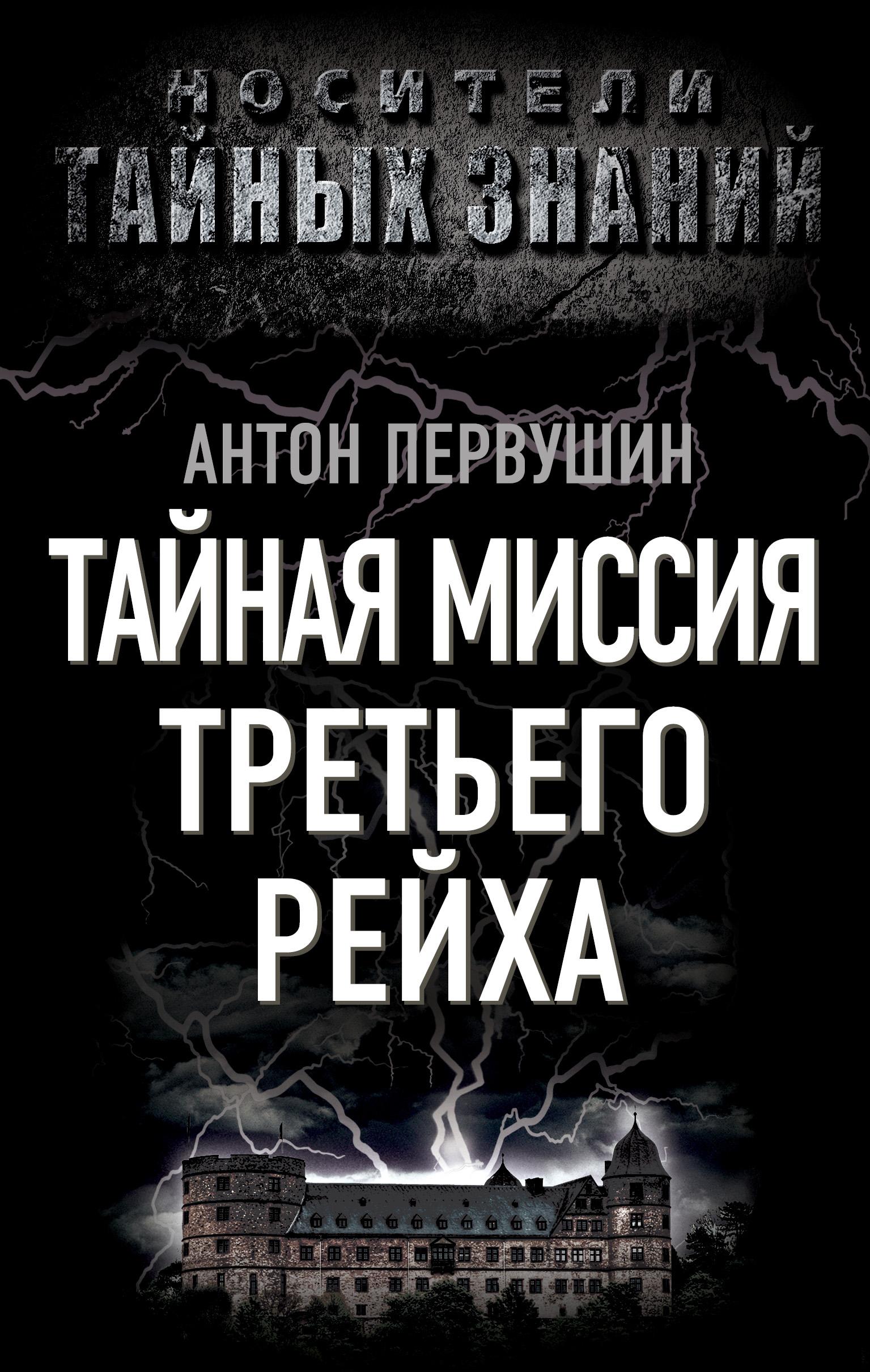 Антон Первушин Тайная миссия Третьего Рейха цена