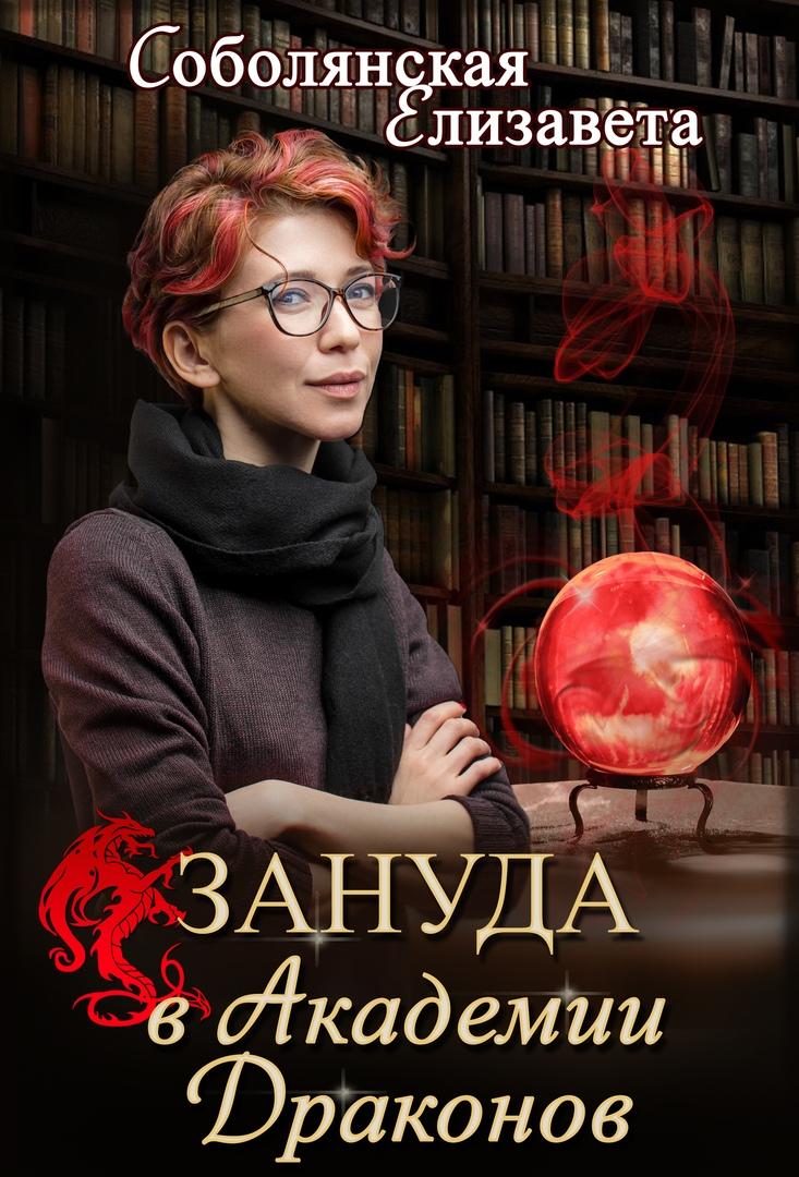 Елизавета Соболянская - Зануда в Академии Драконов