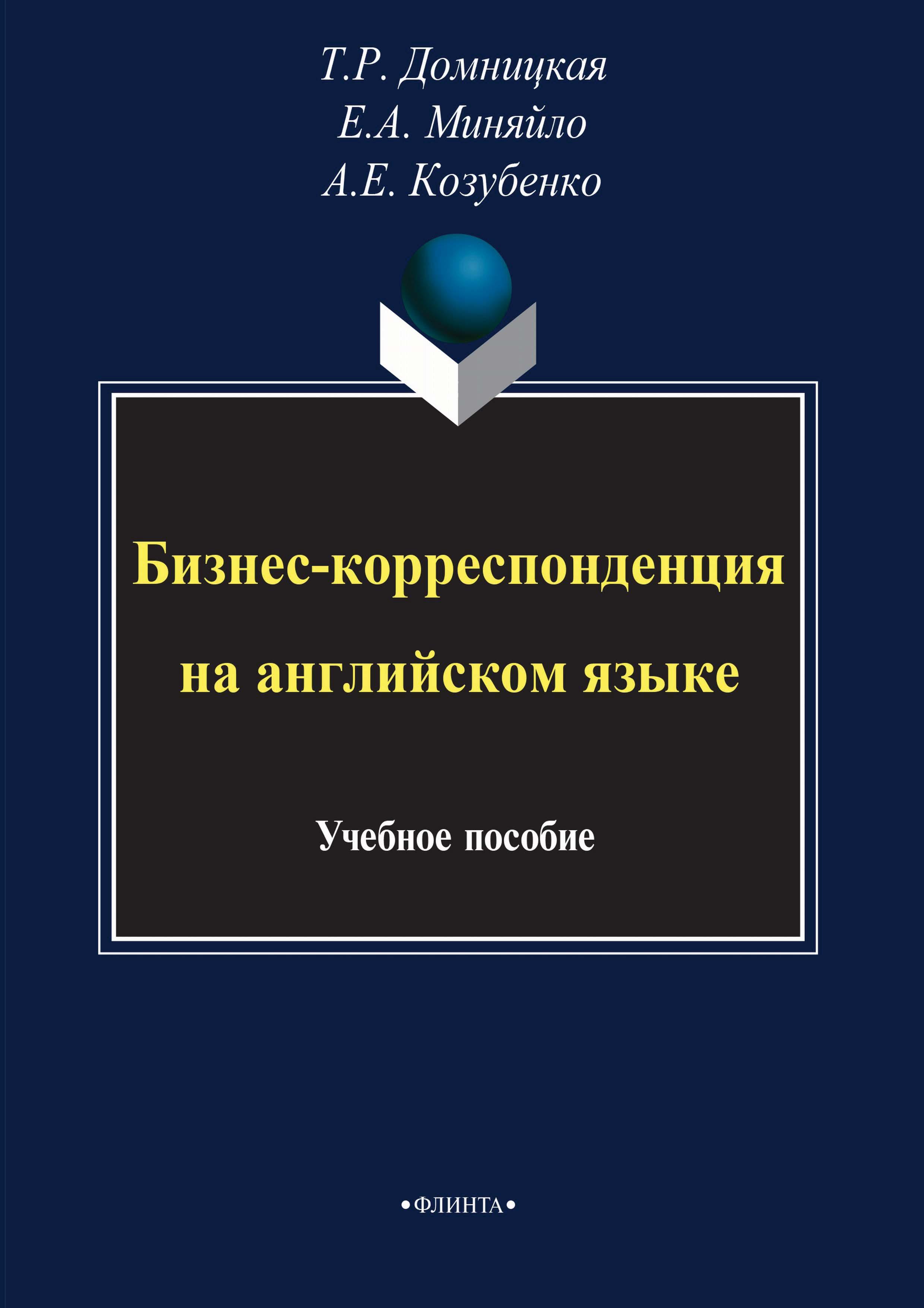 Бизнес-корреспонденция на английском языке ( Тамара Домницкая  )