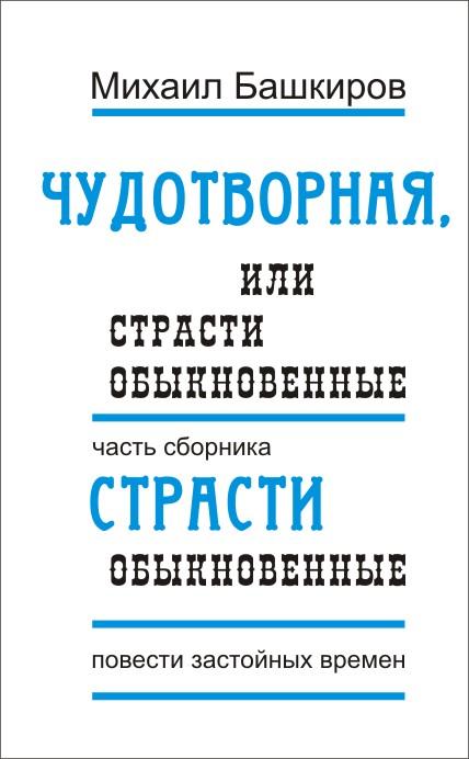 Михаил Башкиров Чудотворная, или Страсти обыкновенные чудотворная вода