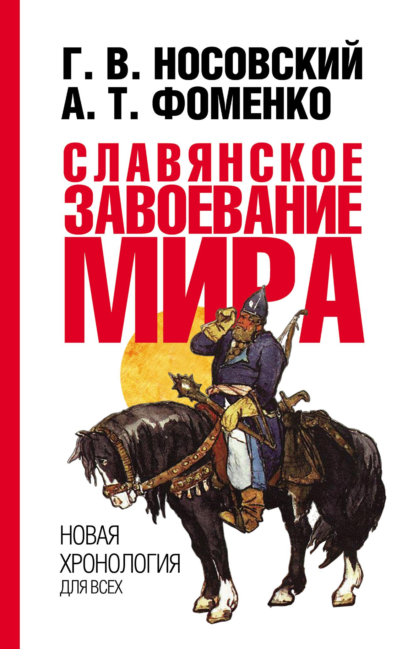 цена на Глеб Носовский Славянское завоевание мира