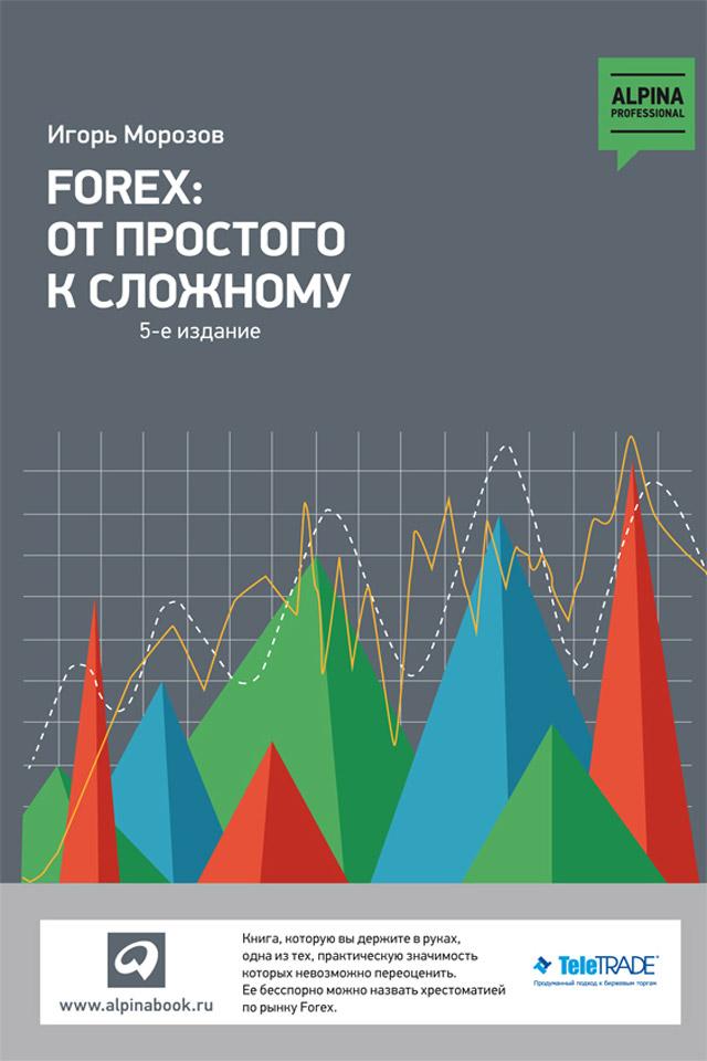 Обложка книги Forex: От простого к сложному