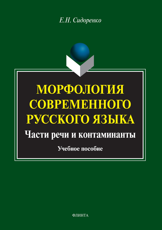 Морфология современного русского языка. Части речи и контаминанты ( Е. Н. Сидоренко  )