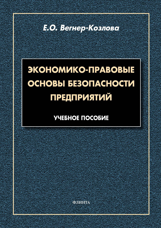 Экономико-правовые основы безопасности предприятий ( Е. О. Вегнер-Козлова  )