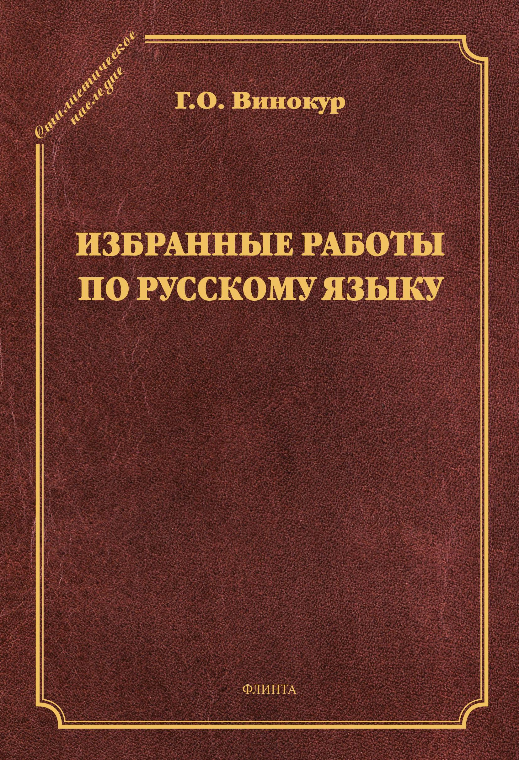 Избранные работы по русскому языку ( Г. О. Винокур  )