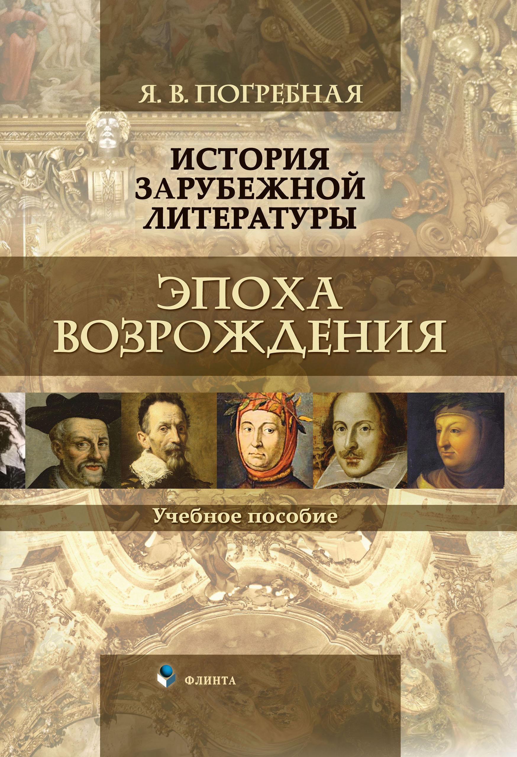 История зарубежной литературы. Эпоха Возрождения ( Я. В. Погребная  )