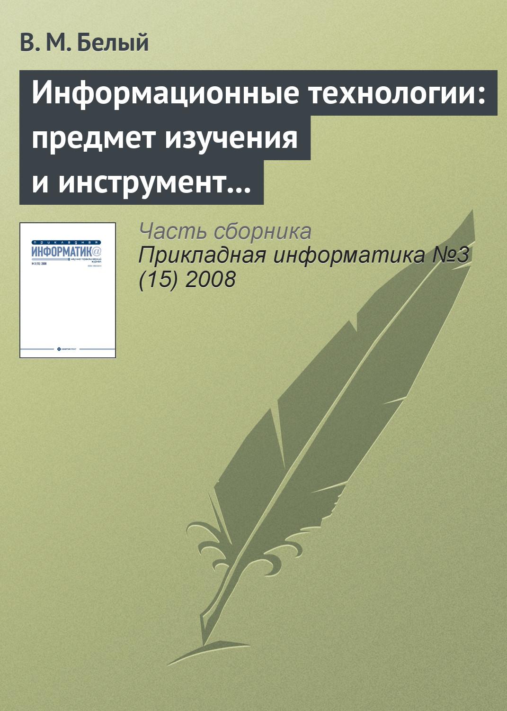 В. М. Белый Информационные технологии: предмет изучения и инструмент образовательного процесса