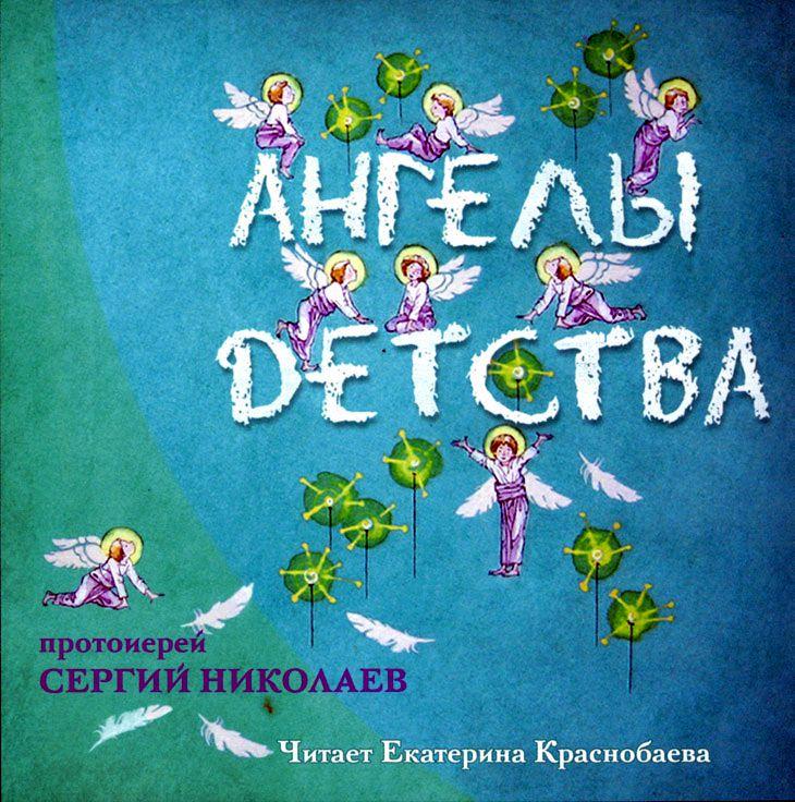 цена на Протоиерей Сергий Николаев Ангелы детства